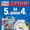 Акция: MoS2 Leichtlauf SAE 10W-40 5 литров по цене 4-х!